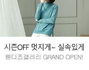[웬디즈갤러리]시즌OFF 멋지게~ 실속있게~