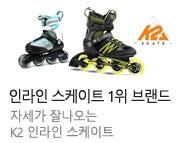 K2 인라인 스케이트 1등스케이트