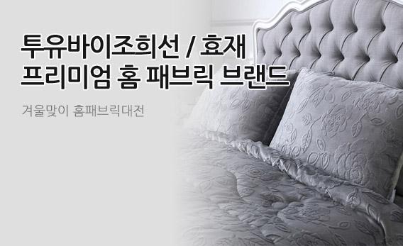 리빙앤홈_극세사