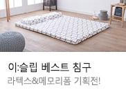 [홈앤단독] 이:슬립 라텍스 침구 메모리폼 카페트 기획전!