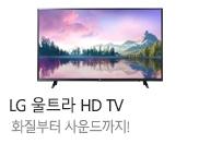 [LG] 화질부터 사운드까지! LG 울트라 HD TV_K