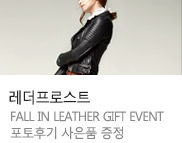 [레더프로스트] FALL IN LEATHER - SPECIAL GIFT