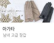 [아가타] 2020 Winter 백화점 고급 장갑 모음전