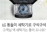 LG통돌이_K배너