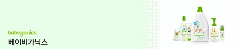 소세브랜드샵 베이비가닉스