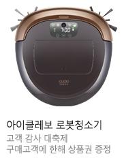 [아이클레보] 아이클레보 로봇청소기