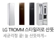LG의류관리기_K배너
