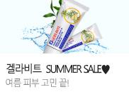 [겔라비트] ♥여름 피부고민 끝♥ 내 피부 오아시스 겔라비트!