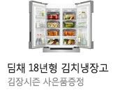 [딤채] 18년형 김치냉장고_K