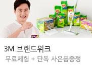 편리한 청소 필수용품! 3M 브랜드 위크!