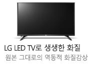 LG LED TV_K배너