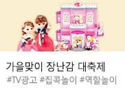 [원앤원] 가을맞이 장난감 대축제