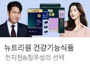 정우성 루테인지아잔틴 & 전지현 비비랩 유산균 외 건강기능식품 모음