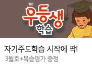 [천재교육] 새학년! 새학기! 3월호로 슬기로운 봄방학!