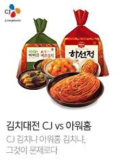 [김치대전] 고급재료로 제대로 담근 한식 김치