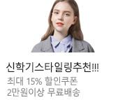 [KOOGI]봄프리뷰! 신학기 스타일링 추천!