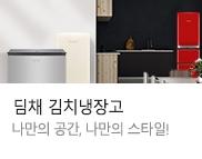 [나만의 공간, 나만의 스타일] 이젠 김치냉장고도 품격있게~ 딤채!