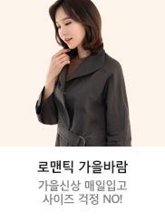 [마담4060] 로맨틱 가을바람 기획전