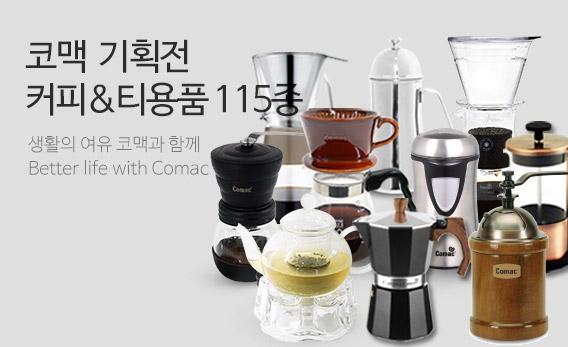 코맥 커피&티용품