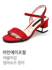"""아만에이프릴 """"여름이별  시즌오프"""""""