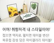 [가구] 헨젤과그레텔_마이갤러리테이블