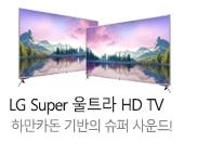슈퍼사운드 lg super hd tv_k