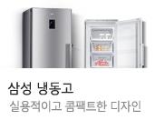삼성냉동고_K배너