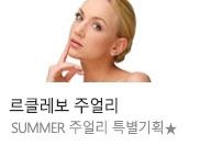 르클레보 Summer 14k주얼리 특별기획/브로치증정(5만이상)