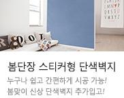 [가구] 헨젤과그레텔_단색벽지