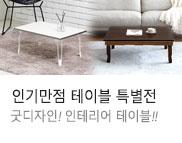 박씨상방 실용적 우드 밥상/테이블/교자상 특가