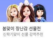 [원앤원] 봄맞이 장난감 기획전