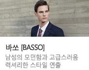 [BASSO] 남성 캐주얼 & 클래식 정장 브랜드