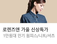 로렌즈앤 신규입점!!여름 시즌OUT+가을 첫출시 특가!!