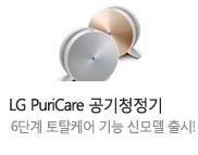 [LG] PuriCare 공기청정기