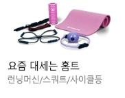 이고진 헬스&홈트레이닝 용품 모음전
