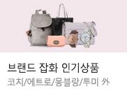 코치/에트로/몽블랑/투미 外 브랜드 잡화 인기상품 모음