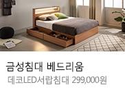[가구] 금성침대_베드리움 취향저격