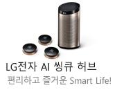 LG스마트씽큐_K배너