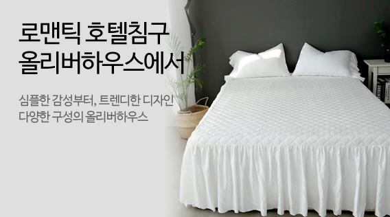 [올리버하우스]19F/W 신상 침구