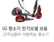 LG청소기인기모델_K배너