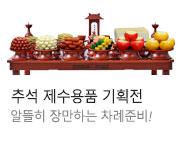 박씨상방 추석맞이 제수용품 기획전