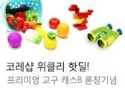 [캐스B] WEEKLY 핫딜 자연관찰/소꿉놀이/야외놀이/조작교구
