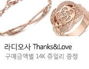 주얼리*[라디오사]Bracelet & Anklet/ 14K사은품