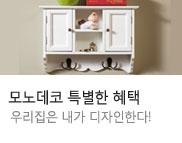 모노데코&미즌하임_K
