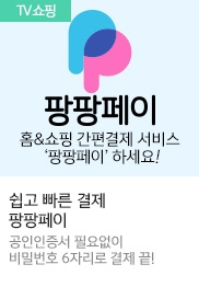 팡팡페이_쉽고빠른결제