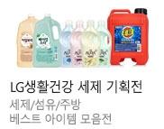 LG생활건강 슈퍼 위크
