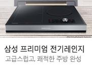 K배너_삼성 전기렌지(17.04)