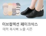 [발렌티노루디/피트레이디/이브컬렉션] 패션의 완성은 양말! 특가세일전!