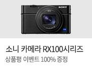 소니 RX100 시리즈 상품평 GIFT 이벤트