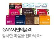 GNM자연의품격 5월 가정의달 기획전